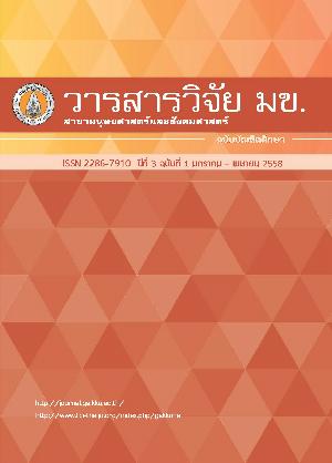 Cover gshskku v3 no1 2015 Jan - April