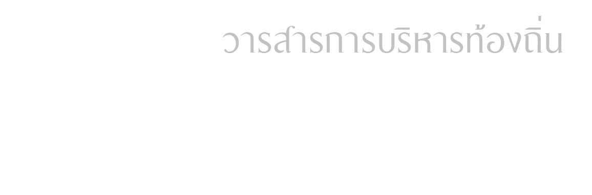 Local Administration Journal