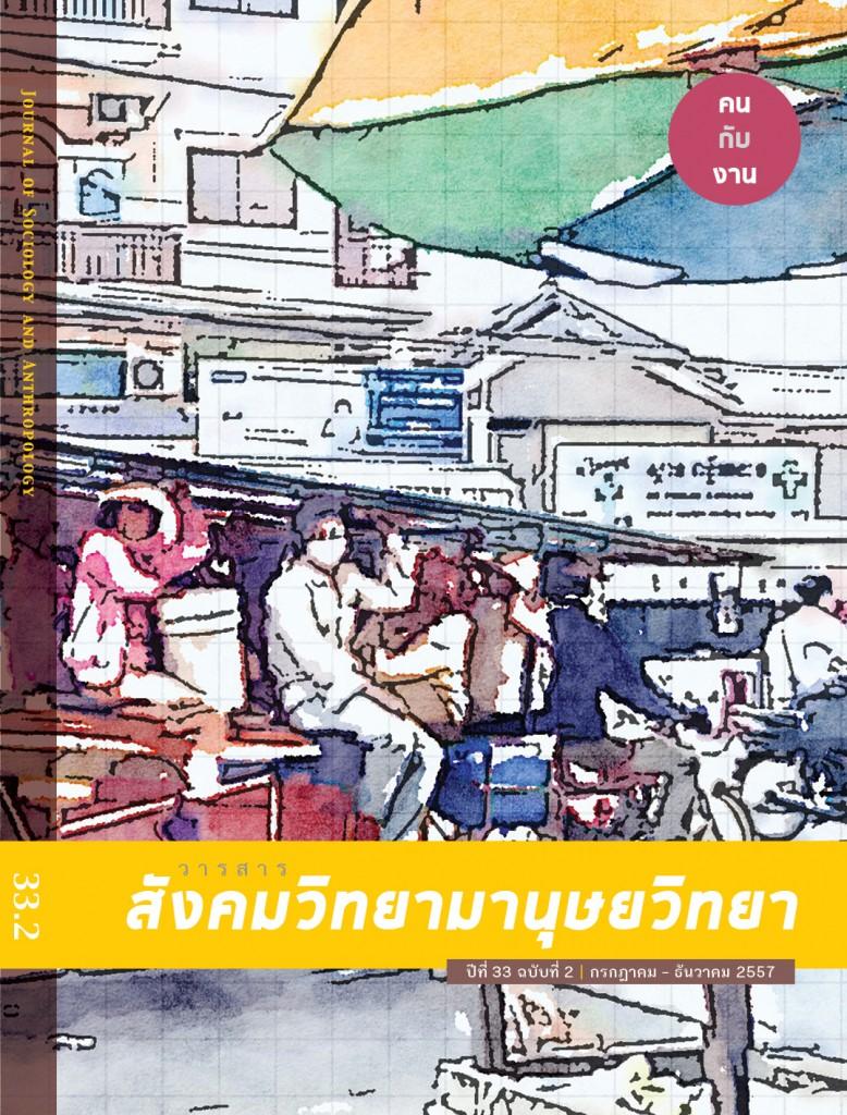 JSA 33.2 cover