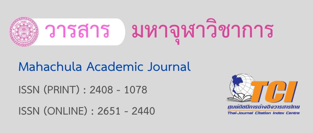 วารสารมหาจุฬาวิชาการ มหาวิทยาลัยมหาจุฬาลงกรณราชวิทยาลัย Mahajula Academic JournalPrint ISSN:2408-1078 Online ISSN:2651-2440